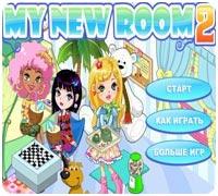 Новая комната 2 Игры