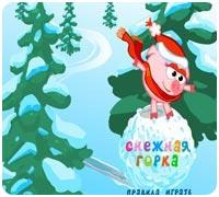 Снежная горка Игра